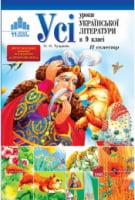 Усі уроки української літератури в 9 класі. II семестр. Вид. 2-ге, перероблене та доповнене. До нової програми 2010 р.