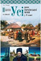 Усі уроки української мови в 9 класі. ІІ семестр. Поглиблене вивчення