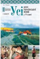 Усі уроки української мови в 9 класі. І семестр. Поглиблене вивчення