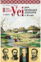 Усі уроки української літератури в 10 класі. ІІ семестр. Профіль – українська філологія
