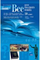 Все уроки русского языка. 10 класс (для школ с обучением русском или другом языке национальных меньшинств)