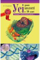 Усі уроки біології в 10 класі. Стандарт та академічний рівень (оновлене, відповідно до програми 2010 р.)