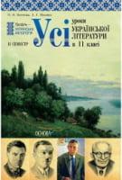 Усі уроки української літератури в 11 класі. ІІ семестр. Профіль – українська філологія