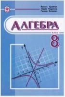 Підручник. Алгебра. 8 клас. Янченко Г., Кравчук В., Підручна М.