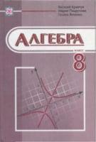 Учебник. Алгебра 8 класс. Янченко Г.