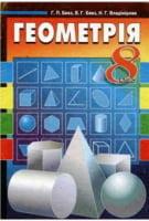Підручник. Геометрія 8 клас. Бевз Г. П.