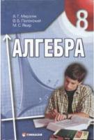 Учебник. Алгебра 8 класс. Мерзляк А. Г., Полонский В. Б., Якир М. С.