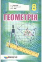 Підручник. Геометрія 8 клас. Нова програма А. Г. Мерзляк, В. Б. Полонський, М.С. Якір. Гімназія 2016