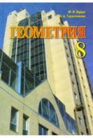 Підручник. Геометрія. 8 клас. М. В. Бурда., Н. А. Тарасенкова.