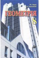 Підручник. Геометрія 8 клас. Бурда М. І., Н. А. Тарасенкова.