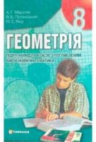 Підручник. Геометрія. 8 клас. Мерзляк А. Г., Полонський В. Б., Якір М. С. Для класів з поглибленим вивченням математики.