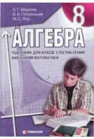 Підручник. Алгебра. 8 клас. Мерзляк А. Г., Полонський В. Б., Якір М. С. Для класів з поглибленим вивченням математики.