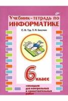 Учебник-тетрадь по информатике для 6 класса. Тур С., Бокучава Т.