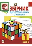 Збірник задач і тестових завдань із математики : 1 клас. Вид.6-е, змін. та доп.