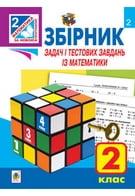 Збірник задач і тестових завдань із математики : 2 кл. Вид.5-те, змін. та доп.