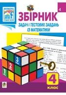 Збірник задач і тестових завдань із математики. 4 клас. Вид. 5-те, змін. та доп.