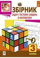 Збірник задач і тестових завдань із математики: 3 клас. Вид. 5-те, перероблене і доповнене
