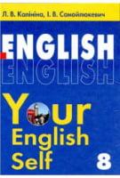 Підручник. Англійська мова. 8 клас. Your English Self. Для загальноосвітніх навчальних закладів. Калініна Л. В., Самойлюкевич І.