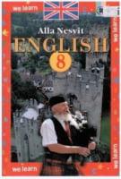 Підручник. Англійська мова. We Learn English 8 клас. Ми вивчаємо англійську мову. A. M. Несвіт.
