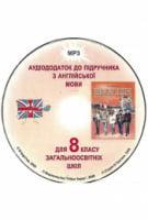 Аудіододаток. CD к підручнику О. Карпю'к 8 кл. (ЗОШ) Англійська мова.