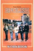 Робочий зошит з англійської мови до підручика О. Д. Карпю'к. 8 клас.