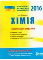 Хімія: комплексне видання Н. В. Титаренко. ЗНО 2016 Литера