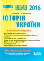 Історія України : комплексне видання  В. С. Власов, С. В. Кульчицький. ЗНО 2016
