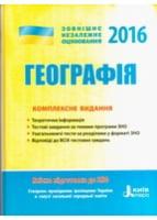 ГЕОГРАФІЯ. Комплексне видання. ЗНО 2016