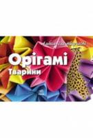 Альбом для творчості. Орігамі. Тварини (Укр)