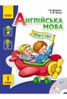 "АНГЛ.мова    1 кл. Підручник ""Start up"" + ДИСК"