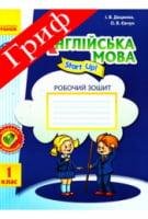 """Англ.мова роб. зошит  1 кл. до підр. """"Start up!"""" + прописи (Укр)"""