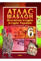 АТЛАС-ШАБЛОН  Всесвітня історія. Історія України 6 кл. (Укр)