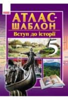 АТЛАС-ШАБЛОН Вступ до історії 5 кл. (Укр) НОВИЙ