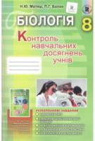 Зошит для контролю навчальних досягнень учнів 8 класів з біології Матяш Н., Балан П. Генеза 2016