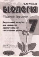 БІОЛОГІЯ  7 кл.  Шкільний визначник рослин (Укр) /КАРТКИ СТАНДАРТ!!!