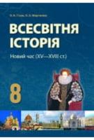 ВСЕСВІТНЯ ІСТОРІЯ ПІДРУЧНИК 8 кл. (Укр) Гісем, Мартинюк синий