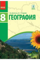 География 8 класс. Новая программа. Довгань Г.Д. Ранок 2016