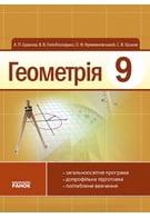 Геометрія ПІДРУЧНИК  9 кл. Єршова А. П. (Укр)