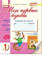 Мои первые буквы. Тетрадь для письма к букв. Рудякова А.Н. и др. НОВАЯ ПРОГРАММА