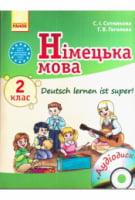 """Німецька мова. 2 клас: Підручник для загальноосвітніх навчальних закладів «Deutschlernen ist super!» + ДИСК"""""""