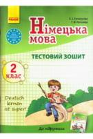"""Нім. мова. 2 кл. Тестовий зошит до підр. Сотникової С.І.,Гоголєвої Г.В. """"Deutsch lernen ist super!"""""""