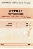 ШД ДНЗ/жовті  Журнал антропометрії НОВИЙ