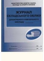 ШД ДНЗ/сині Журнал складського обліку НОВИЙ