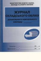 ШД ДНЗ/сині Журнал складського обліку НОВИЙ/