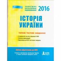 Історія України. Типові тестові завдання до зовнішнього незалежного оцінювання. Власов В.С. ЗНО 2016