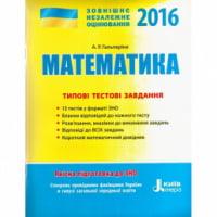 Математика. Типові тестові завдання. Зовнішнє незалежне оцінювання  А. Р. Гальперіна. ЗНО 2016