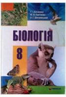 Підручник. Біологія для 8 класу. Т. І. Базанова, Ю. В. Павіченко, О. Г. Шатровський.