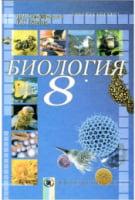 Учебник. Биология. 8 класс. Серебряков В. В.
