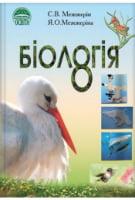Підручник. Біологія 8 клас. С. В. Межжерін, Я. О. Межжеріна.