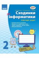 Робочий зошит. Сходинки до інформатики. 2 клас. CD-ROM. М. М. Корнієнко., С. М. Крамаровська., І. Т. Зарецька.
